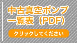 中古真空ポンプ一覧表(PDF)
