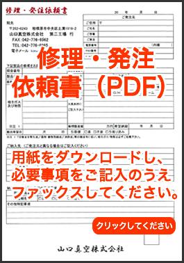 修理依頼書(PDF)