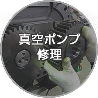 真空ポンプの修理